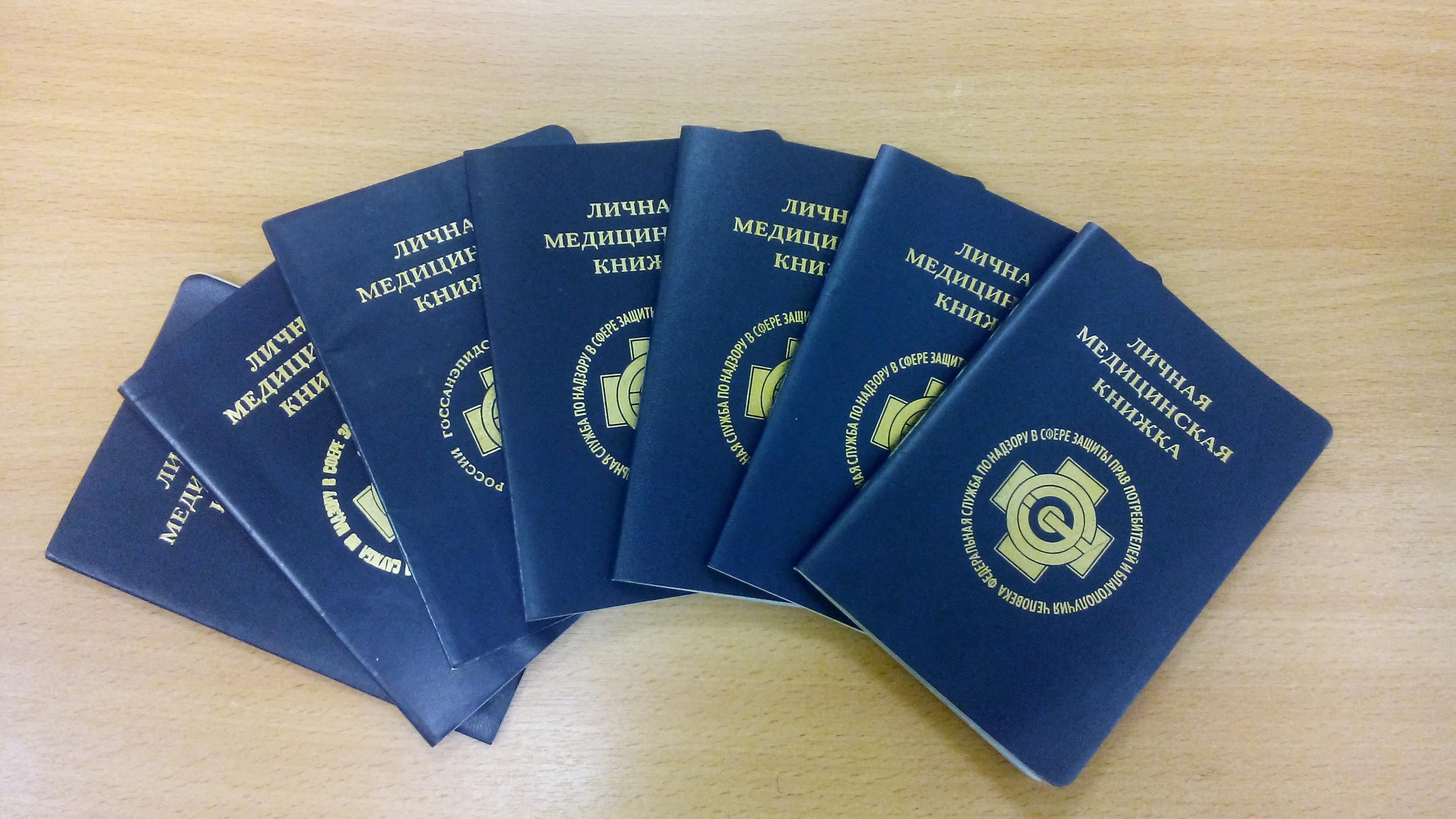 Получить медицинскую книжку в Егорьевске быстро и недорого