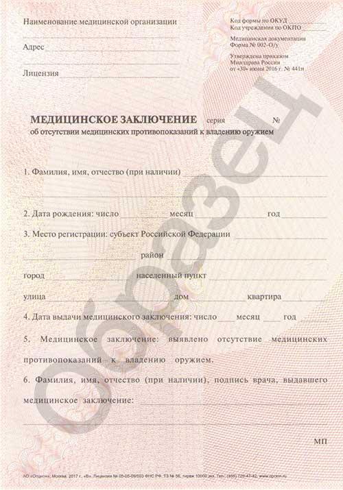 Купить водительскую справку в Москве Хорошёвский с доставкой